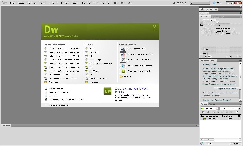 Скачать бесплатно Adobe Dreamweaver CS5.